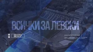 Левски пусна виртуални билети за мача с Локо (Пд)