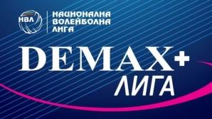 НВЛ отложи 5-ия кръг в женското първенство