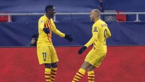 Барселона продължава без грешка в Шампионската лига (видео)