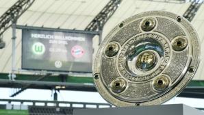 Обавиха датата за старта на следващия сезон в Бундеслигата