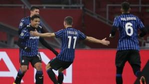 Аталанта попари Аякс в Амстердам и отново ще играе на 1/8-финал (видео)