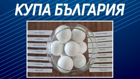 Програма за втория кръг за Купата на България
