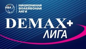 Славия и ЦСКА откриват волейболната 2021 година