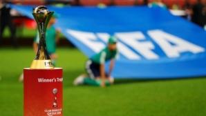 Един континент остана без представител на Световното клубно първенство