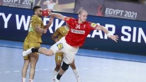 Дания започна с победа защитата на титлата на СП по хандбал да мъже