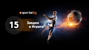 Sportal.bg на 15 години!