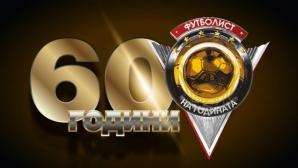 Футболист №1 на България за 2020 година ще трябва да подари поне 95 топки на деца