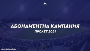 """Левски пусна абонаментна кампания """"Пролет 2021! Всички за Левски"""""""