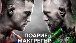 Конър Макгрегър се завръща в UFC срещу Дъстин Порие по MAX Sport 2