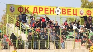 """Дреновец подчини """"децата"""" на Ботев II (Враца)"""