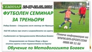 Започват записванията за футболния семинар по методиката Боавен