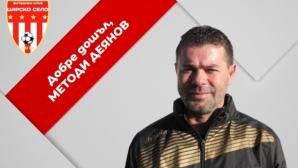 """Методи Деянов е новият директор на Академия """"Царско село"""""""