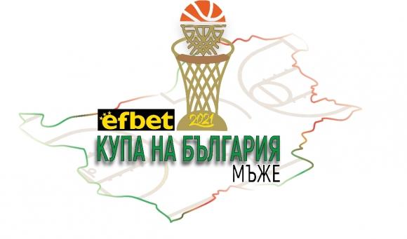 Теглят жребия за Купата на България по баскетбол онлайн