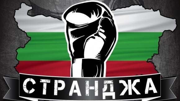 """16 български срещи във втория ден на """"Странджа"""""""