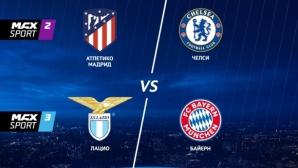 Поредна доза интригуващи 1/8-финали от Шампионската лига във вторник вечер по MAX Sport