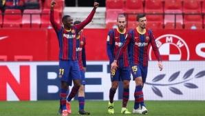 На почивката: Севиля 0:1 Барселона