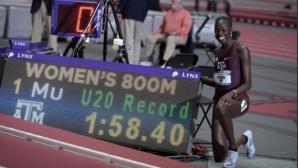 Падна световният рекорд на 800 метра за девойки под 20 години