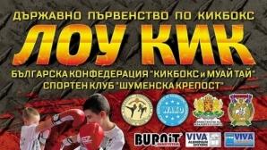 Държавното първенство по кикбокс в Шумен стартира в петък, но без публика