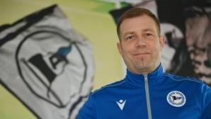 Франк Крамер е новият треньор на Арминия