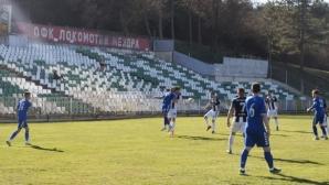 Локо (Мездра) елиминира Спартак (Плевен) за Купата на аматьорската футболна лига