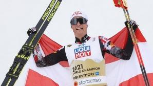 Австрийският тийнейджър Йоханес Лампартер спечели световната титла в северната комбинация от голяма шанца
