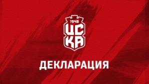 "ЦСКА 1948 поиска ""главите"" на Гергинов и Попов"