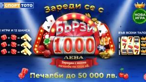 """Безпрецедентни възможности за печалби в тотализатора с новата моментална лотарийна игра """"Бързите 1000 лева"""""""