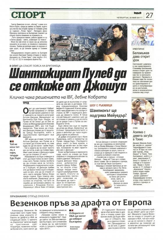 """""""Труд"""": Шантажират Пулев да се откаже от Джошуа"""