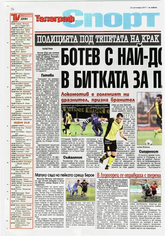"""""""Телеграф"""": Ботев с най-доброто в битката за Пловдив"""