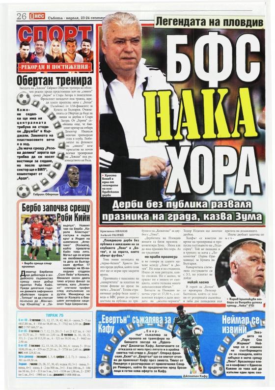 """""""България днес"""": БФС наказва хората"""