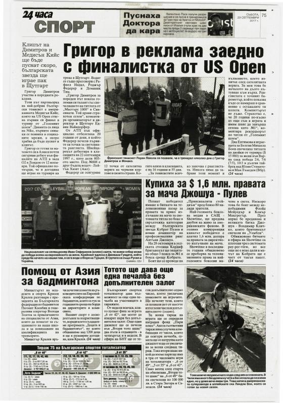 """""""24 часа"""": Григор в реклама заедно с финалистка от US Open"""