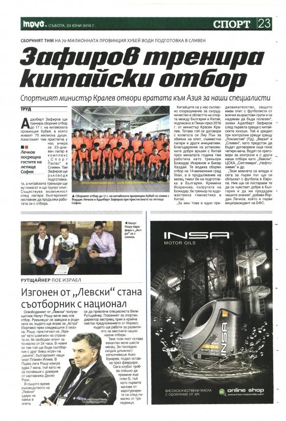 """Tруд"": Зафиров тренира китайски отбор"