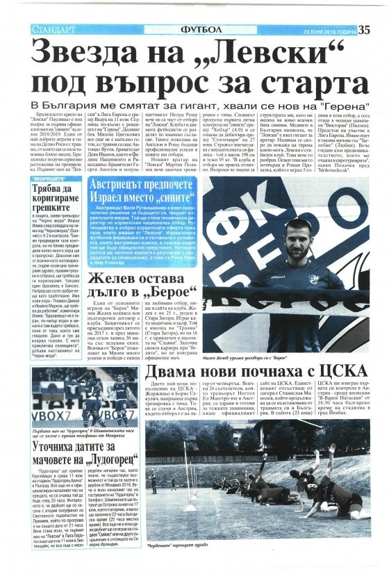"""Стандарт"": Звезда на Левски под въпрос за старта"