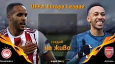 Лига Европа: Арсенал - Олимпиакос 0:1