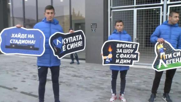 """Юношите на Левски промотират стикерите на Viber пред сектор """"А"""""""