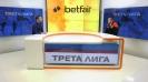 """Данаил Бачков пред Sportal.bg: Всички страдаме, Беласица трябва да се върне на """"Цар Самуил"""""""