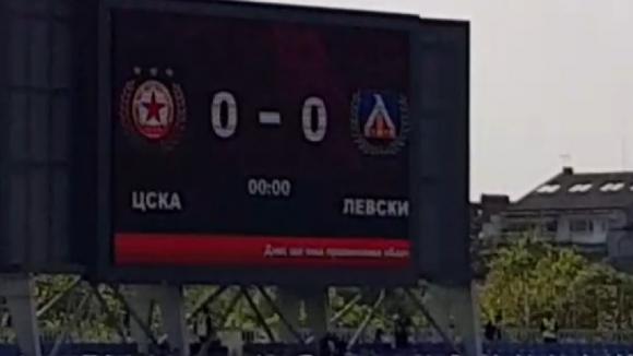 Атмосферата на Националния стадион половин час преди мача