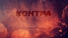 """""""Контра"""" дискутира финала в Шампионската лига"""