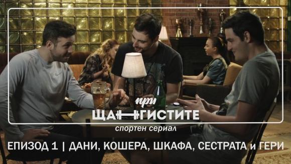 """При щангистите"" -  спортен сериал, епизод 1"