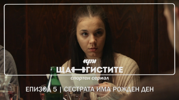 """При щангистите"" - спортен сериал, епизод 5"