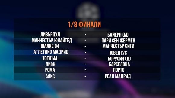 Ливърпул - Байерн и Манчестър Юнайтед - ПСЖ на осминафиналите в ШЛ