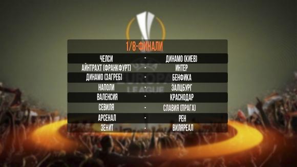 Това са двойките за 1/8-финалите на Лига Европа