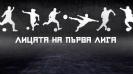 Лицата на Първа лига: Ивайло Лазаров от Витоша (Бистрица)