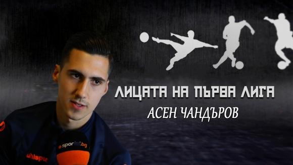 Лицата на Първа лига: Асен Чандъров от Септември