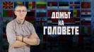 """Звездни изпълнения и рекорди в """"Домът на Головете"""""""