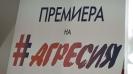 """Популярни български спортисти участват във филма """"#Агресия"""""""