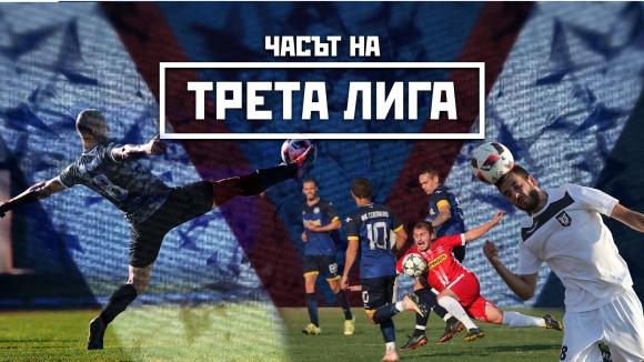 """Загорец води убедително на югоизток, Севлиево отново не победи - гледайте """"Часът на Трета лига"""""""