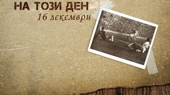 На този ден - Първото класиране на България за световно първенство