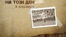 На този ден - Най-възрастният тенисист, печелил мач