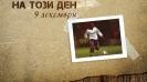 На този ден – Най-бързият гол във Висшата лига